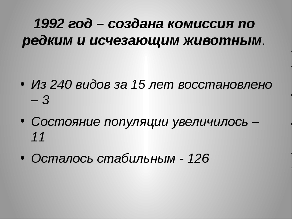 1992 год – создана комиссия по редким и исчезающим животным. Из 240 видов за...