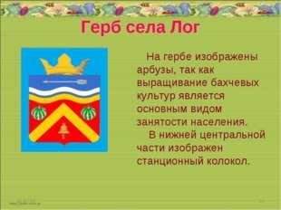 Герб села Лог * * На гербе изображены арбузы, так как выращивание бахчевых ку