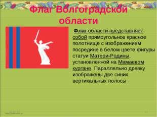 Флаг Волгоградской области * * Флаг области представляет собой прямоугольное