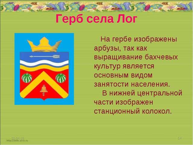 Герб села Лог * * На гербе изображены арбузы, так как выращивание бахчевых ку...