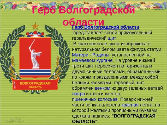 Герб Волгоградской области * ГербВолгоградской областипредставляет собой пр...