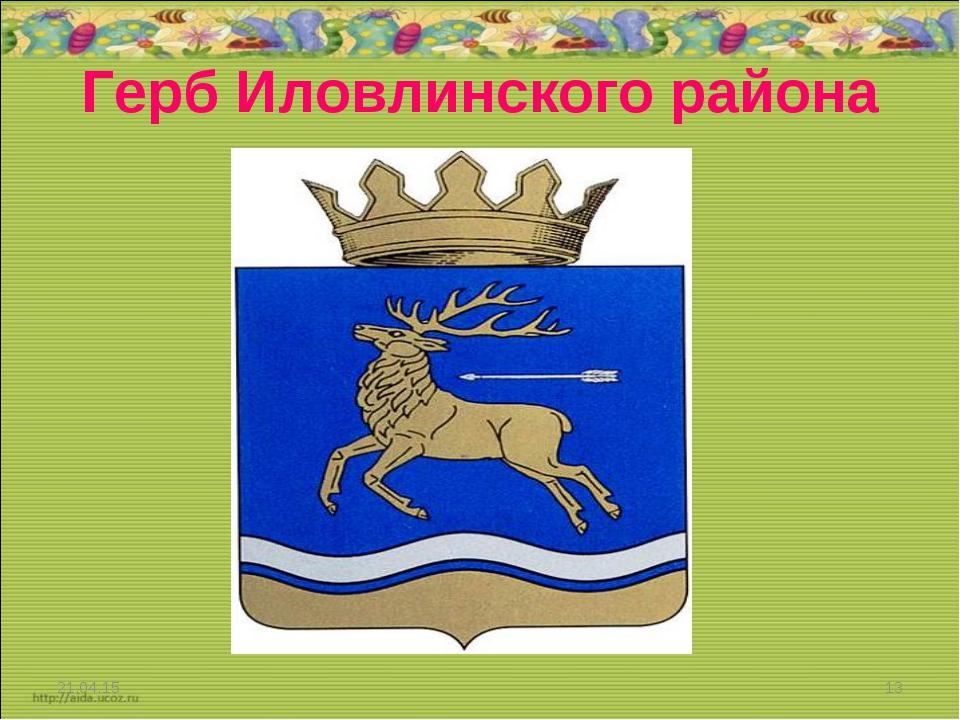 Герб Иловлинского района * *