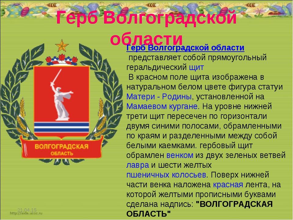 герб волгоградской области фото и описание территории