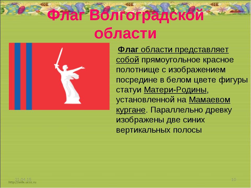 Флаг Волгоградской области * * Флаг области представляет собой прямоугольное...