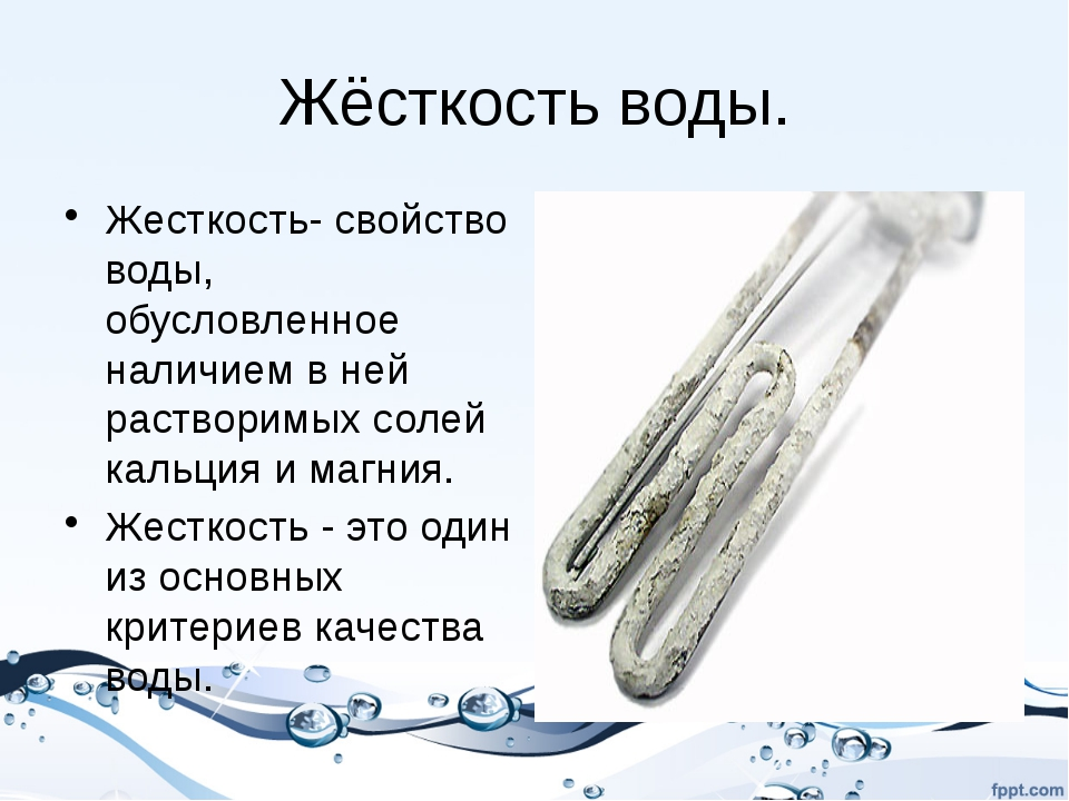 Снизить жесткость воды домашних условиях