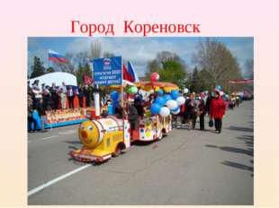 Город Кореновск