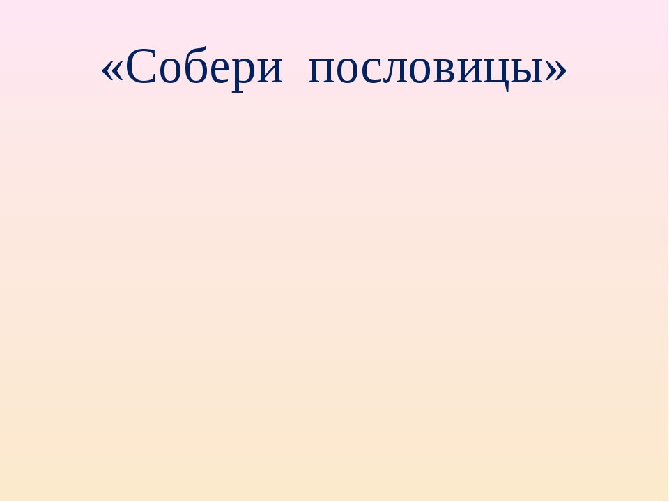 «Собери пословицы»