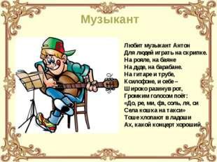 Музыкант Любит музыкант Антон Для людей играть на скрипке. На рояле, на баяне