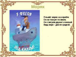 Моряк Плывёт моряк на корабле Он не тоскует по земле. Он с ветром дружит и во