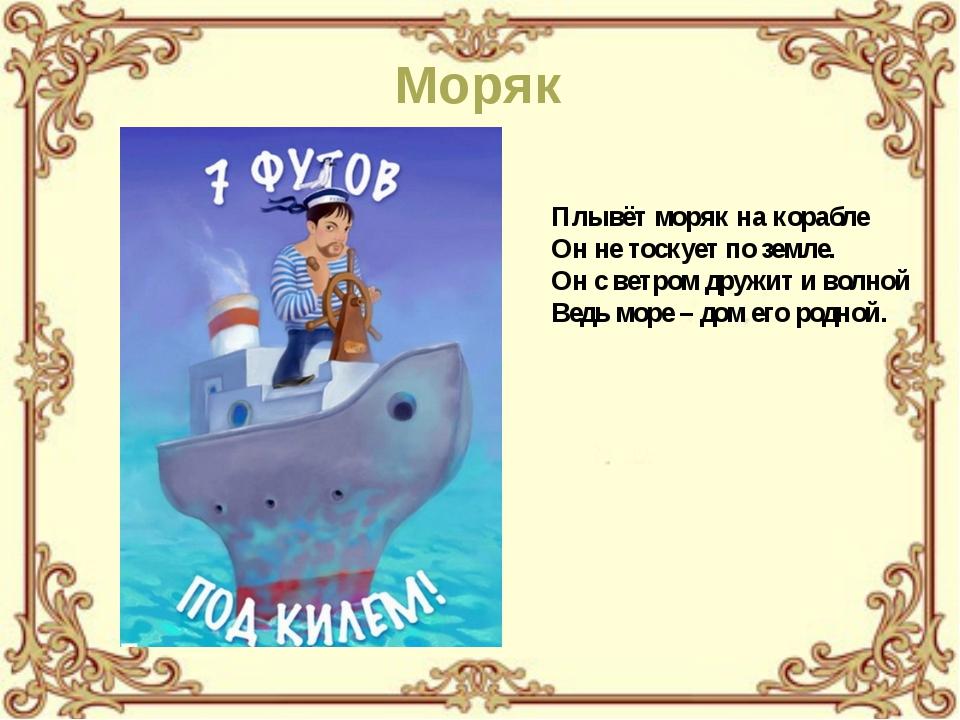 Моряк Плывёт моряк на корабле Он не тоскует по земле. Он с ветром дружит и во...