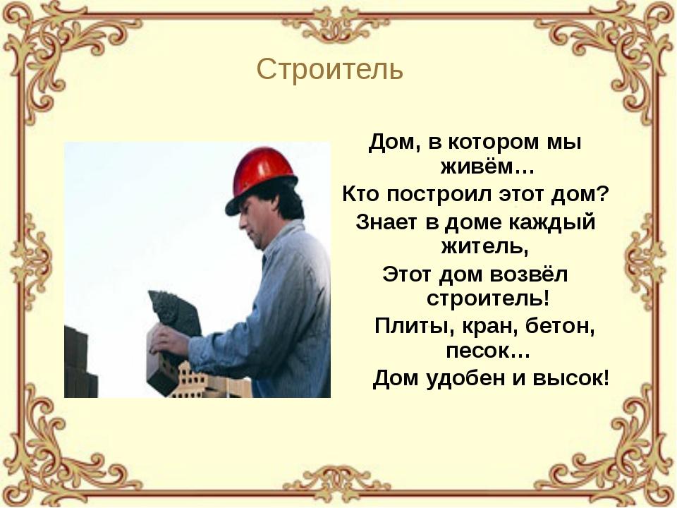 Стих о папе строителей