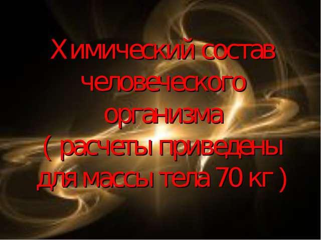 Химический состав человеческого организма ( расчеты приведены для массы тела...