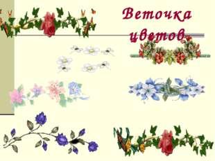 Веточка цветов