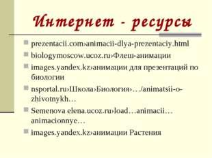 Интернет - ресурсы prezentacii.com›animacii-dlya-prezentaciy.html biologymosc