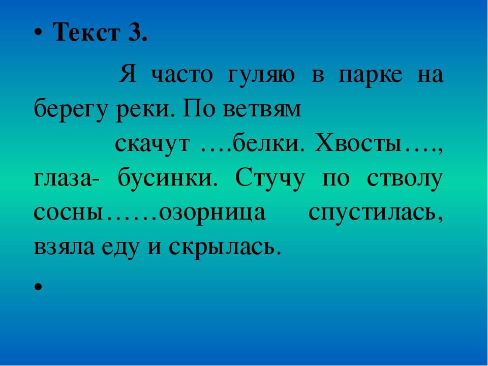 Текст 3. Я часто гуляю в парке на берегу реки. По ветвям скачут ….белки. Хвос...