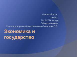 Экономика и государство Открытый урок 11 класс 2013-2014 уч.год Обществознани