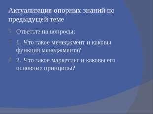 Актуализация опорных знаний по предыдущей теме Ответьте на вопросы: 1.Что та