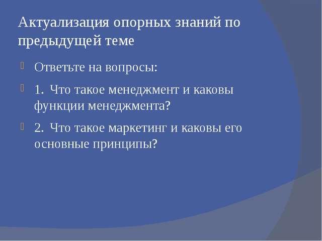 Актуализация опорных знаний по предыдущей теме Ответьте на вопросы: 1.Что та...