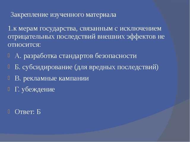 Закрепление изученного материала 1.к мерам государства, связанным с исключени...