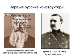 Первые русские конструкторы Граве И.П. (1874-1960) Патент 1916, 1926 гг. Тихо