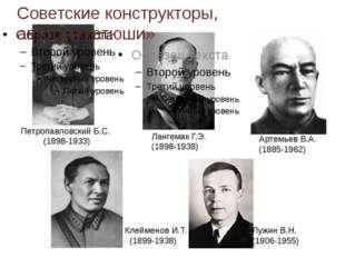 Артемьев В.А. (1885-1962) Лангемак Г.Э. (1898-1938) Петропавловский Б.С. (189