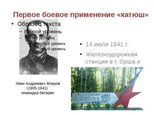 Первое боевое применение «катюш» 14 июля 1941 г. Железнодорожная станция в г.