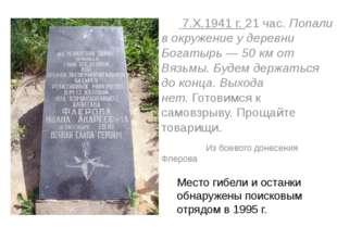 7.X.1941г. 21 час.Попали в окружение у деревни Богатырь— 50км от Вязьмы