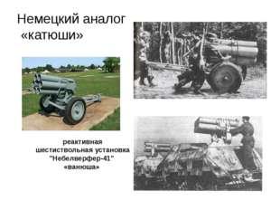 """Немецкий аналог «катюши» реактивная шестиствольная установка """"Небелверфер-41"""""""