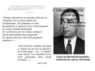 «Я начал одну песню»,— сказал мне Михаил Васильевич и показал четверостишие.