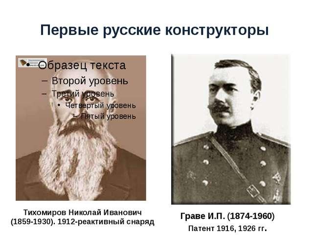 Первые русские конструкторы Граве И.П. (1874-1960) Патент 1916, 1926 гг. Тихо...