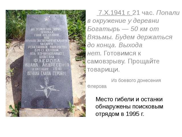 7.X.1941г. 21 час.Попали в окружение у деревни Богатырь— 50км от Вязьмы...