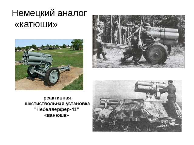 """Немецкий аналог «катюши» реактивная шестиствольная установка """"Небелверфер-41""""..."""