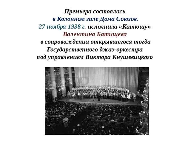 Премьера состоялась в Колонном зале Дома Союзов. 27 ноября 1938 г. исполнила...