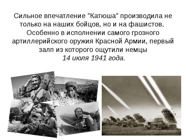 """Сильное впечатление """"Катюша"""" производила не только на наших бойцов, но и на ф..."""