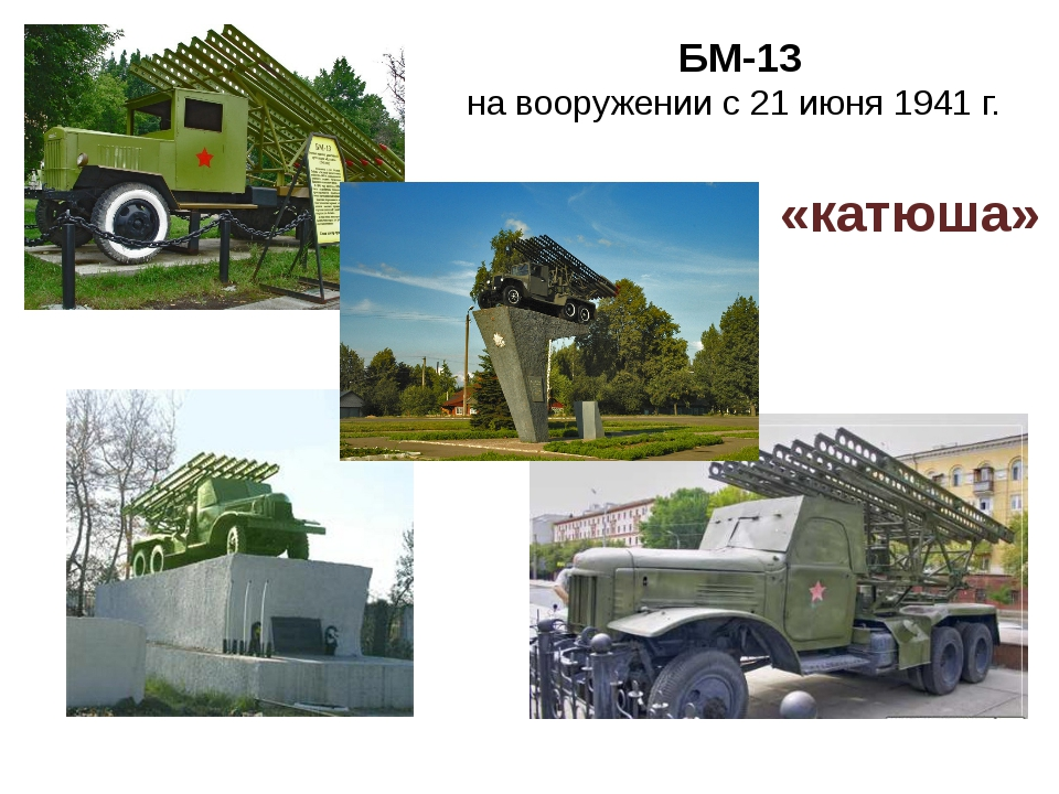 БМ-13 на вооружении с 21 июня 1941 г. «катюша»