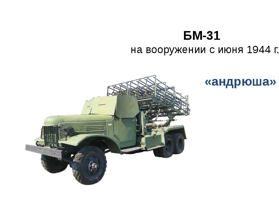 БМ-31 на вооружении с июня 1944 г. «андрюша»