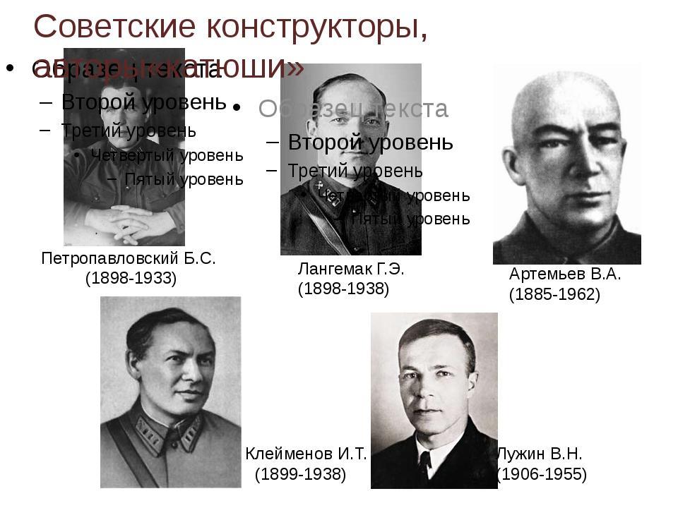 Артемьев В.А. (1885-1962) Лангемак Г.Э. (1898-1938) Петропавловский Б.С. (189...