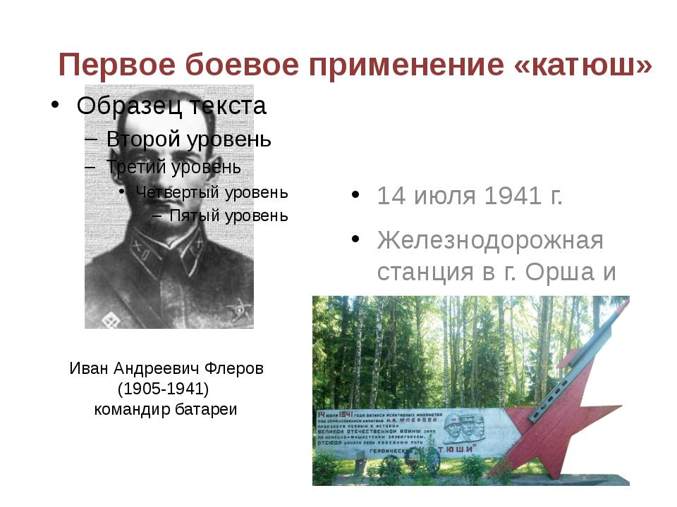 Первое боевое применение «катюш» 14 июля 1941 г. Железнодорожная станция в г....