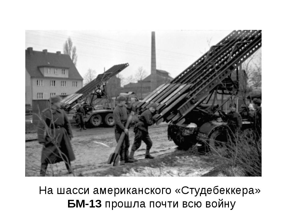 На шасси американского «Студебеккера» БМ-13 прошла почти всю войну