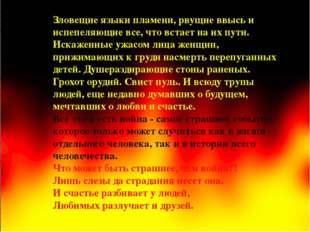 Зловещие языки пламени, рвущие ввысь и испепеляющие все, что встает на их пу