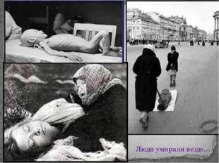 Люди умирали везде…