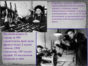 Промышленность города за 900 героических дней дали фронту более 2 тысяч танк