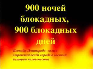900 ночей блокадных, 900 блокадных дней Блокада Ленинграда -самая страшная ос