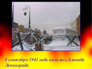 8 сентября 1941 года началась блокада Ленинграда