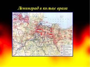 Ленинград в кольце врага