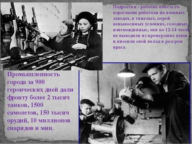Промышленность города за 900 героических дней дали фронту более 2 тысяч танк...
