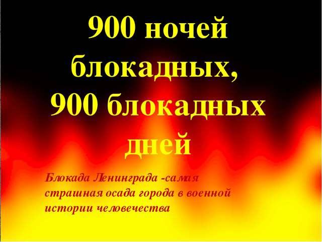 900 ночей блокадных, 900 блокадных дней Блокада Ленинграда -самая страшная ос...