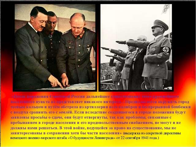 . «После поражения Советской России дальнейшее существование этого крупнейшег...