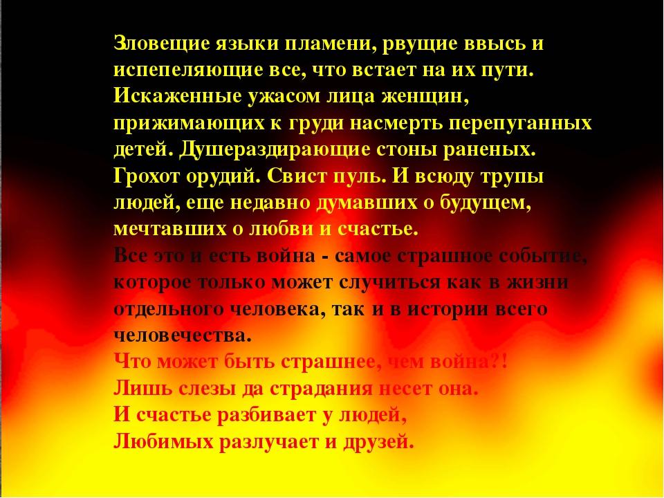 Зловещие языки пламени, рвущие ввысь и испепеляющие все, что встает на их пу...