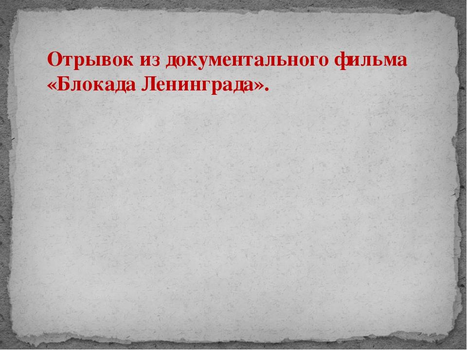Отрывок из документального фильма «Блокада Ленинграда».